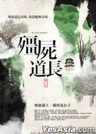 Jiang Shi Dao Chang (Vol. 3): Xi Xie Qin Wang . Xiang Xi Gui Gong Zi