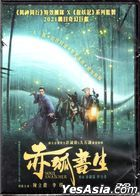 Soul Snatcher (2020) (DVD) (Hong Kong Version)
