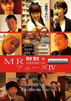 MR Iyaku Joho Tantosha fourth stage (DVD) (Japan Version)