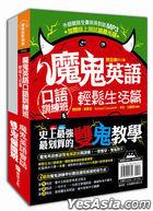 Mo Gui Ying Yu Hui Hua Shuang Gui Bao Zheng Ban( Wai Shi Qin Lu Quan Shu Ying Ying Dui HuaMP3 + Xian Shang Ce Shi You Xi Guang Die)