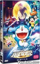 Doraemon the Movie: Nobita's Chronicle of the Moon Exploration (2019) (DVD) (Hong Kong Version)