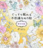 Deep Sleep Coloring Book Happy Flower