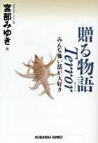 okuru monogatari TERROR koubunshiya bunko mi 13 7 minna kowai hanashi ga daisuki