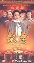 Dong Xue (DVD) (End) (China Version)