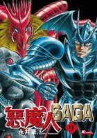 Devilman Saga (Vol.9)