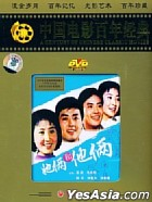 Ta Lia He Ta Lia (DVD) (China Version)