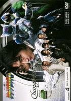 CHOUKOU SENSHI CHANGERION VOLUME 4 (Japan Version)