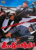 Furaibo Tantei Akai Tani no Sangeki (DVD) (Japan Version)