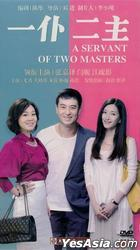 A Servant Of Two Masters (H-DVD) (End) (China Version)