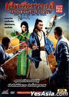 陆小凤传奇之大金鹏王 (2006) (DVD) (泰国版)