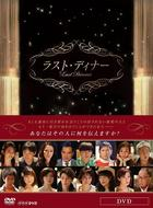 Last Dinner (DVD)(日本版)