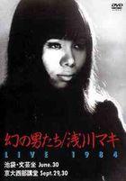 Asakawamakimaboroshi nootokotachiraibu1984
