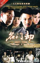 Ming Men Jie (DVD) (End) (China Version)