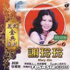 Xie Ling Ling - LeFeng Gold Series Vol.2 (2CD) (Malaysia Version)