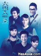 大男人情歌 2 (3CD)