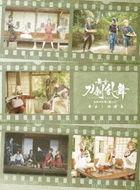 Stage Touken Ranbu Kuradashi Eizou Shuu -JIden Hibi no Ha yo Chiruramu Hen (DVD) (Japan Version)