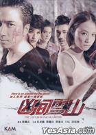 The Demon In The Mountain (2012) (DVD) (Hong Kong Version)