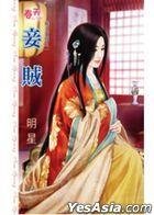 Chun Tian 258 -  Long Wang Bao Ping Zhi Yi : Qie Zei