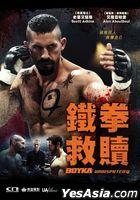Boyka: Undisputed 4 (2016) (DVD) (Hong Kong Version)