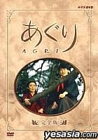 Aguri Complete Edition DVD Box (DVD) (Japan Version)