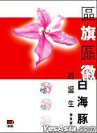 Qu Qi Qu Hui Bai Hai Tun De Dan Sheng