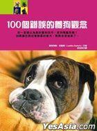 100 Ge Cuo Wu De Yang Gou Guan Nian