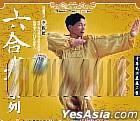 Liu He Quan Xi Lie - Hui Long Quan (VCD) (China Version)