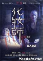 Exequy Dresser (DVD) (Taiwan Version)
