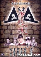 The Killing Flag (1963) (DVD) (Collector's Edition) (Hong Kong Version)
