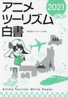 anime tsu rizumu hakushiyo 2021 2021