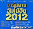 R-Siam : Jumbo Hit 2012 (Thailand Version)