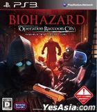 Biohazard Operation Raccoon City (日本版)
