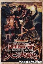 醒靈寺大決戰演唱會實況 (DVD + 2CD)
