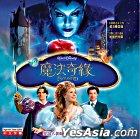Enchanted (VCD) (Hong Kong Version)