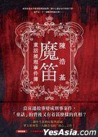 Mo Di : Tong Hua Tui Li Sha Ren Shi Jian Bo
