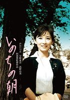 Inochi no Asa (DVD) (Japan Version)