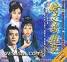 Heaven Sword & Dragon Sabre (End)