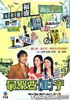 More Than Words DVD (Part I) (Ep.1-8) (TVB Program)