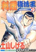 Shoku-King (Vol.21)