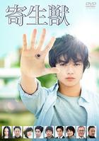 Parasyte Part 1 (DVD) (Normal Edition)(Japan Version)