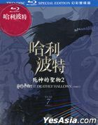 Harry Potter and the Deathly Hallows: Part 2 (2010) (Blu-ray) (2-Disc Special Edition) (Taiwan Version)