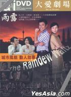 雨露 (DVD) (完) (台湾版)
