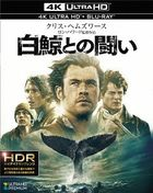 In The Heart Of The Sea (4K Ultra HD + Blu-ray) (Japan Version)