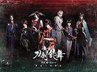 """Stage Play """"Touken Ranbu"""" Kuradashi Eizou Shu Iden Oboro no Shishi tachi Hen (Blu-ray) (Japan Version)"""
