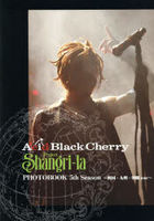 Acid Black Cherry Project Shangri-la Series Documentary PHOTOBOOK '5th Season -Shikoku, Kyuushuu, Okinawa tour-'