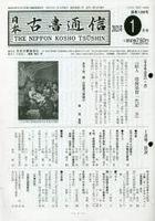 nitsupon koshiyo tsuushin 86 1