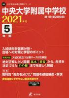 chiyuuou daigaku fuzoku chiyuugatsukou 5 nenkan niyuushi 2021 chiyuugakubetsu niyuushi kako mondai shiri zu N 8