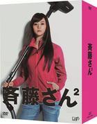 Saito-San 2 (DVD Box) (Japan Version)
