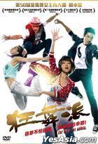 The Way We Dance (2013) (DVD) (Taiwan Version)
