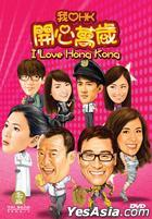 I Love Hong Kong (DVD) (US Version)